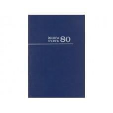 Книга канцелярская  80л Книга учета синяя 80-8668