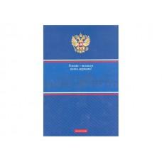 Книга канцелярская 120л Россия-великая наша держава!-5 120-5192