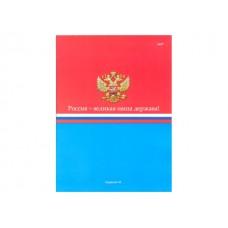Тетрадь А4  48л Слова о России 48-0234