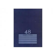 Тетрадь А4  48л Книга учета синяя Prof Press 48-8012