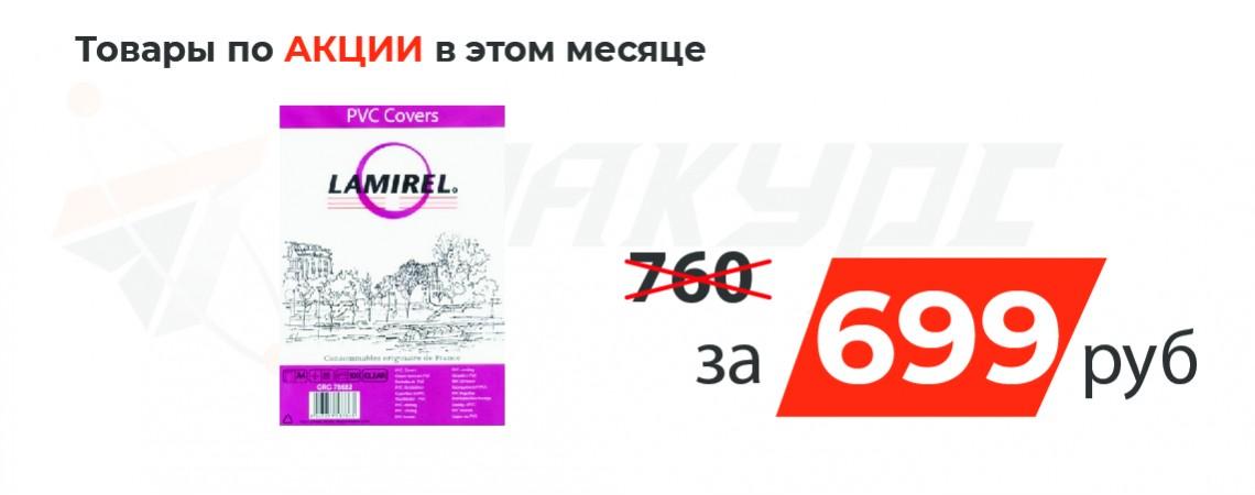 Обложки для брошюровки А4 Lamirel