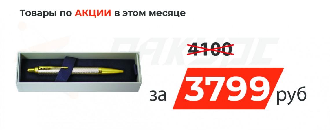 Ручка Parker шариковая автомат IM Premium