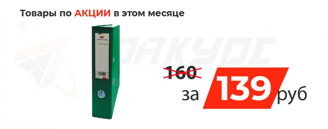 Регистратор  А4/80 WM